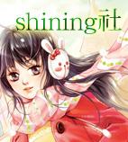 shining社